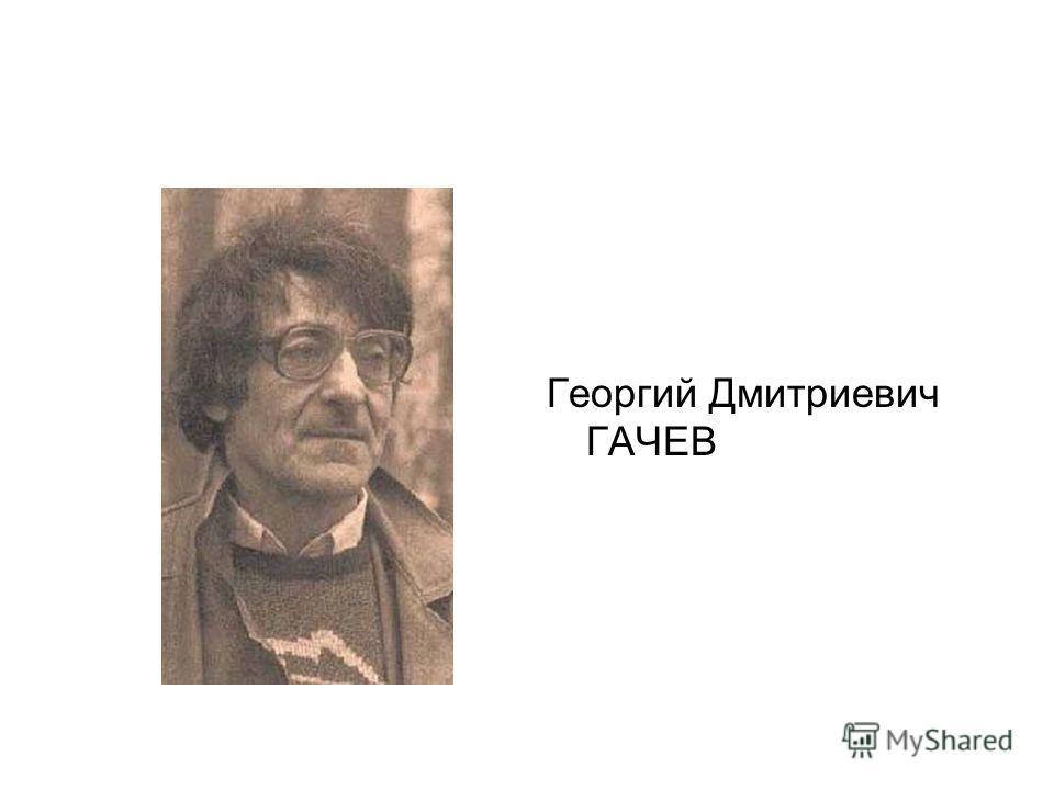 Георгий Дмитриевич ГАЧЕВ