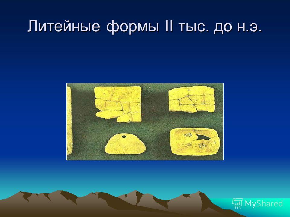 Литейные формы II тыс. до н.э.