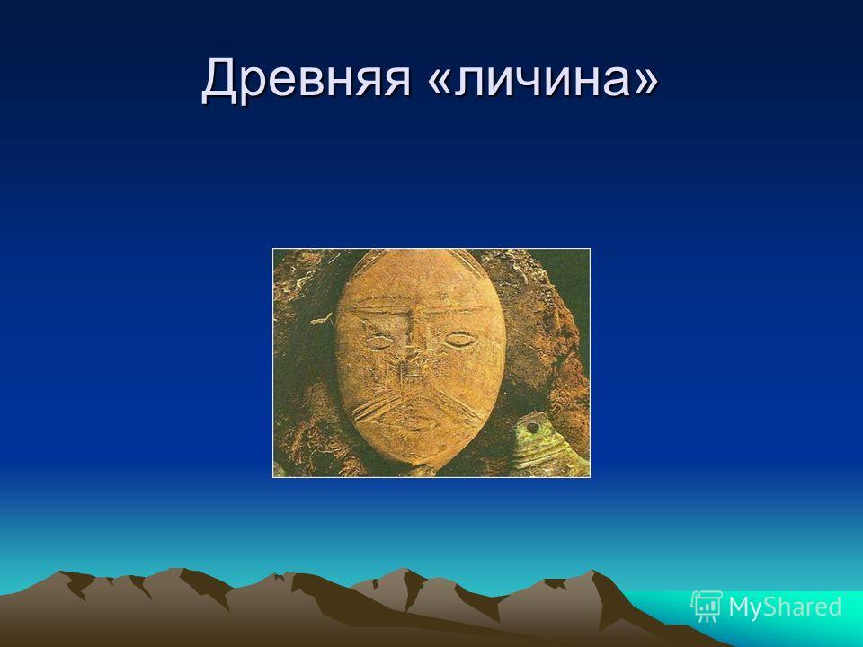 Древняя «личина»