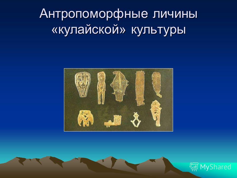 Антропоморфные личины «кулайской» культуры