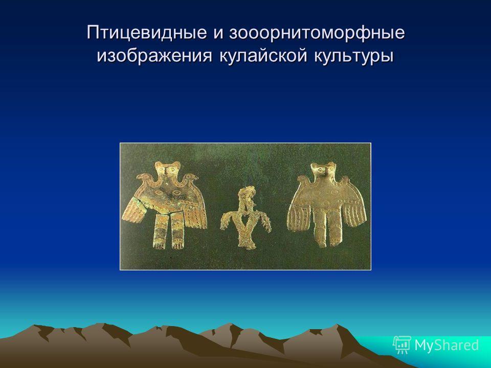 Птицевидные и зооорнитоморфные изображения кулайской культуры