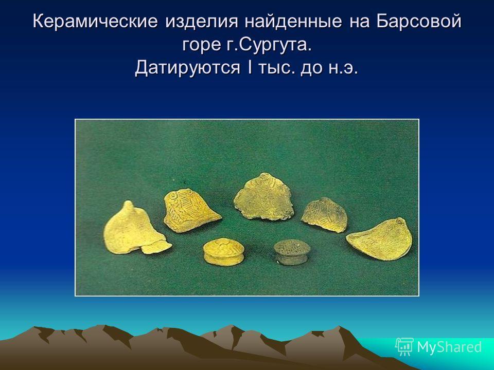 Керамические изделия найденные на Барсовой горе г.Сургута. Датируются I тыс. до н.э.