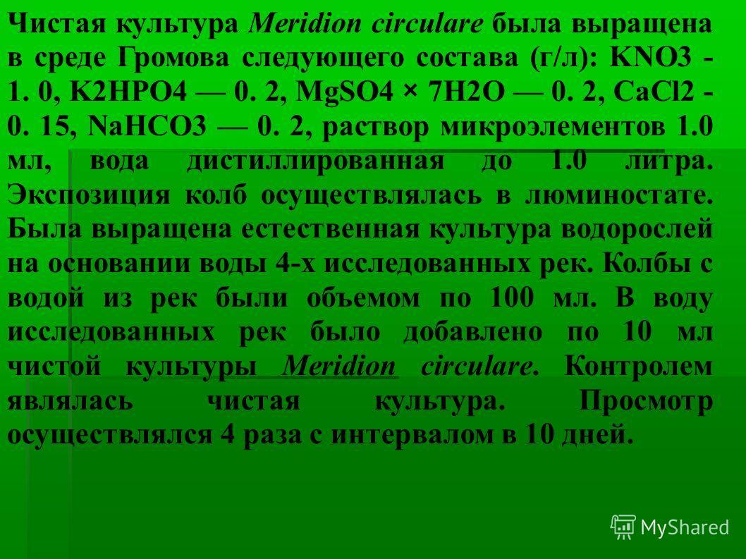 Чистая культура Meridion circulare была выращена в среде Громова следующего состава (г/л): KNO3 - 1. 0, K2HPO4 0. 2, MgSO4 × 7H2O 0. 2, CaCl2 - 0. 15, NaHCO3 0. 2, раствор микроэлементов 1.0 мл, вода дистиллированная до 1.0 литра. Экспозиция колб осу