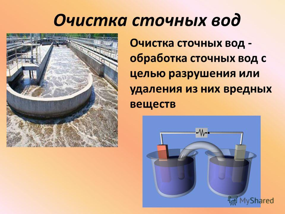 Очистка сточных вод Очистка сточных вод - обработка сточных вод с целью разрушения или удаления из них вредных веществ
