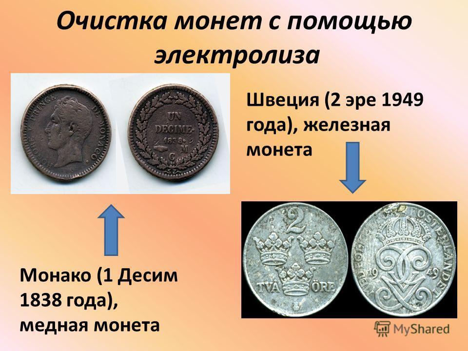 Монако (1 Десим 1838 года), медная монета Швеция (2 эре 1949 года), железная монета Очистка монет с помощью электролиза