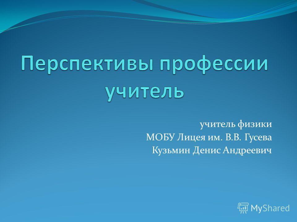 учитель физики МОБУ Лицея им. В.В. Гусева Кузьмин Денис Андреевич