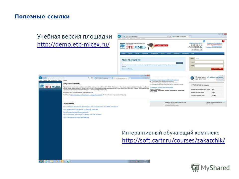 Интерактивный обучающий комплекс http://soft.cartr.ru/courses/zakazchik/ http://soft.cartr.ru/courses/zakazchik/ Учебная версия площадки http://demo.etp-micex.ru/ http://demo.etp-micex.ru/ Полезные ссылки