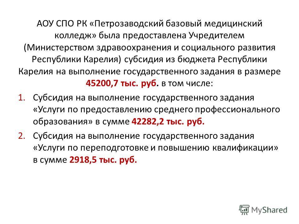 АОУ СПО РК «Петрозаводский базовый медицинский колледж» была предоставлена Учредителем (Министерством здравоохранения и социального развития Республики Карелия) субсидия из бюджета Республики Карелия на выполнение государственного задания в размере 4