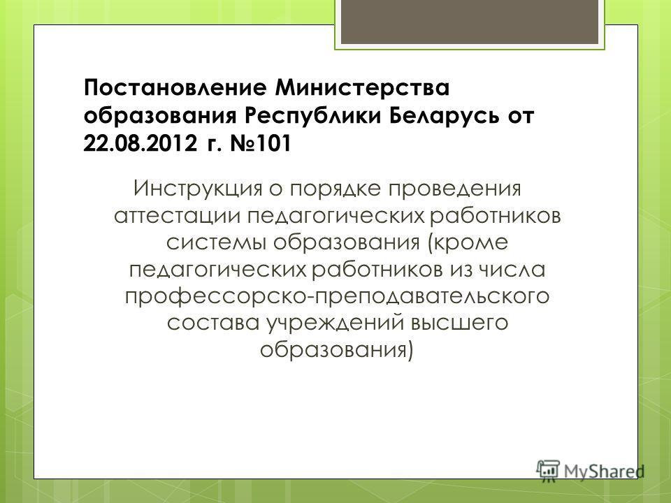 инструкция об аттестации педагогических работников рб 2014 - фото 10