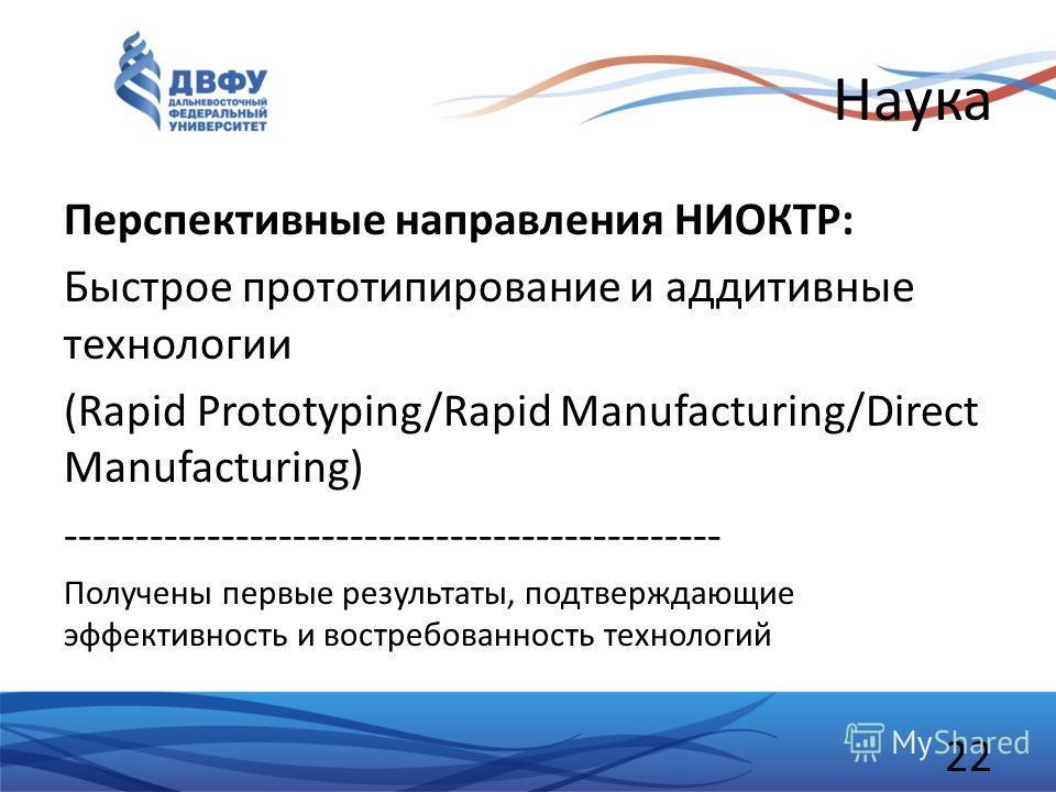 Наука Перспективные направления НИОКТР: Быстрое прототипирование и аддитивные технологии (Rapid Prototyping/Rapid Manufacturing/Direct Manufacturing) ---------------------------------------------- Получены первые результаты, подтверждающие эффективно