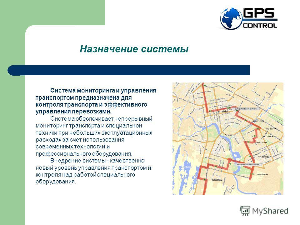Уважаемые господа! Компания GPS CONTROL предлагает Вам новый уровень управления автопарком с помощью системы спутникового слежения VOYAGER