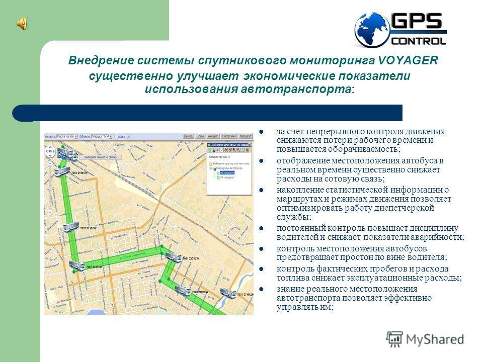 Мы предлагаем систему контроля для общественного пассажирского транспорта фактическое количество автобусов работающих на маршруте; количество кругов сделанных автобусом на конкретном маршруте; интервал движения между автобусами; отчеты по движению и