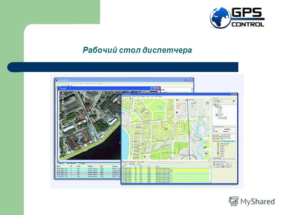 Описание устройства Устройство объединяет в одном корпусе спутниковый приёмник сигналов GPS, блок обработки и хранения информации, модем GSM/GPRS Данная модель выпускается в двух вариантах: 1. с внешними антеннами 2. со встроенными антеннами