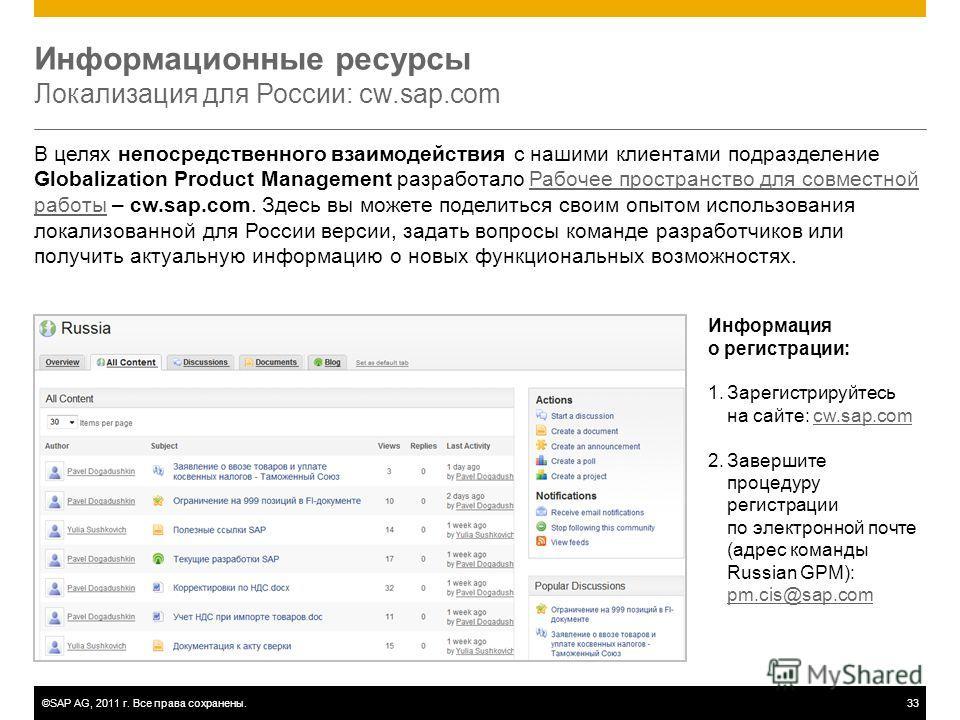 ©SAP AG, 2011 г. Все права сохранены.33 Информационные ресурсы Локализация для России: cw.sap.com Информация о регистрации: 1.Зарегистрируйтесь на сайте: cw.sap.comcw.sap.com 2.Завершите процедуру регистрации по электронной почте (адрес команды Russi