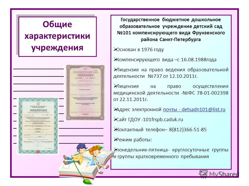 _____________________________ Общие характеристики учреждения Государственное бюджетное дошкольное образовательное учреждение детский сад 101 компенсирующего вида Фрунзенского района Санкт-Петербурга Основан в 1976 году Компенсирующего вида –с 16.08.