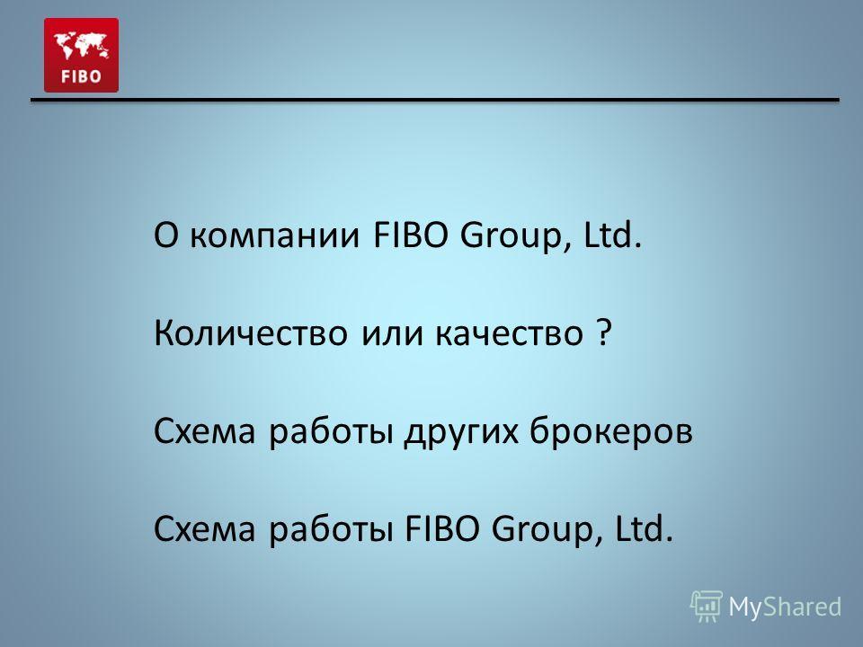 О компании FIBO Group, Ltd. Количество или качество ? Схема работы других брокеров Схема работы FIBO Group, Ltd.