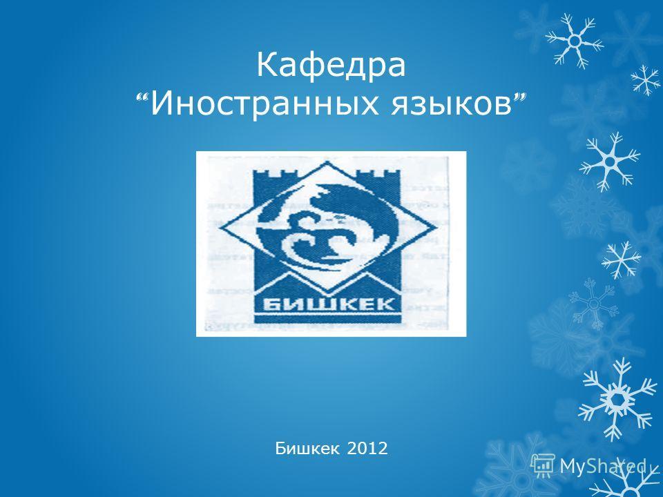 Кафедра Иностранных языков Бишкек 2012