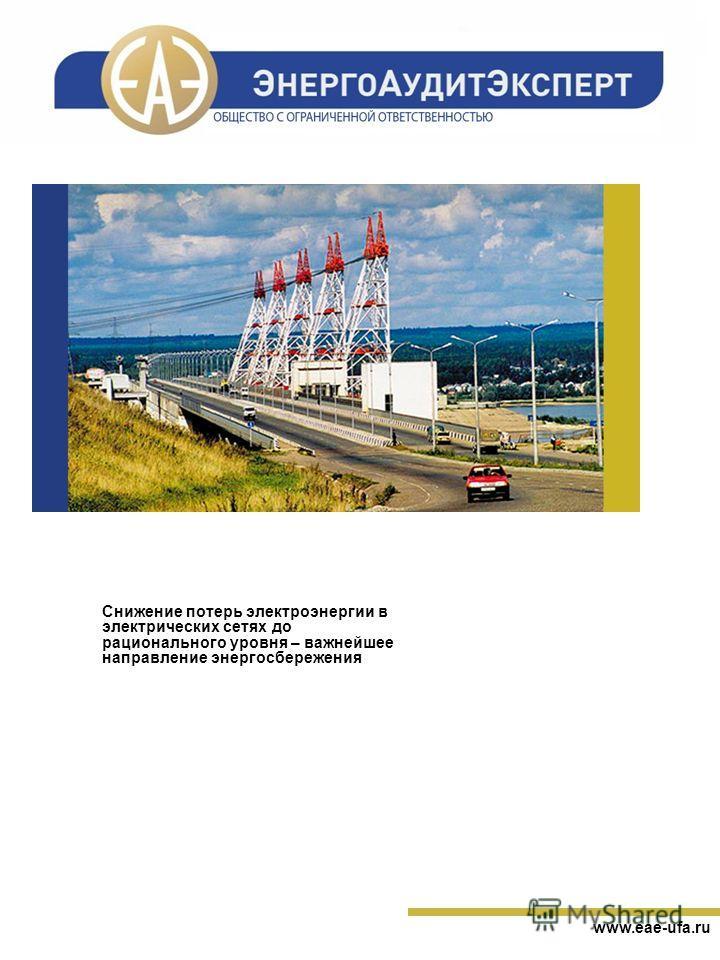 Снижение потерь электроэнергии в электрических сетях до рационального уровня – важнейшее направление энергосбережения www.eae-ufa.ru