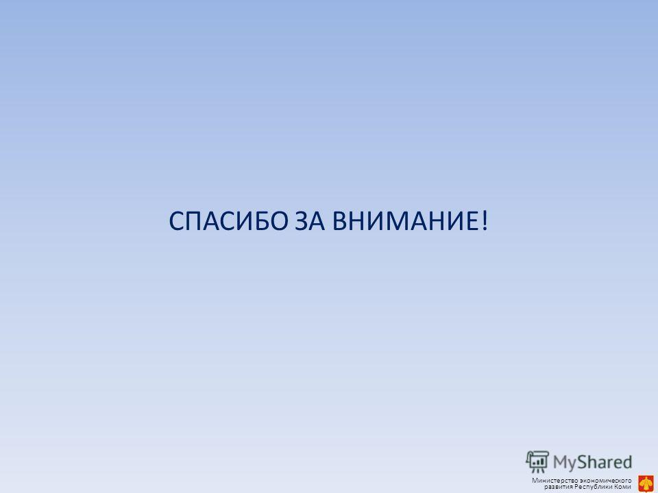 СПАСИБО ЗА ВНИМАНИЕ! Министерство экономического развития Республики Коми