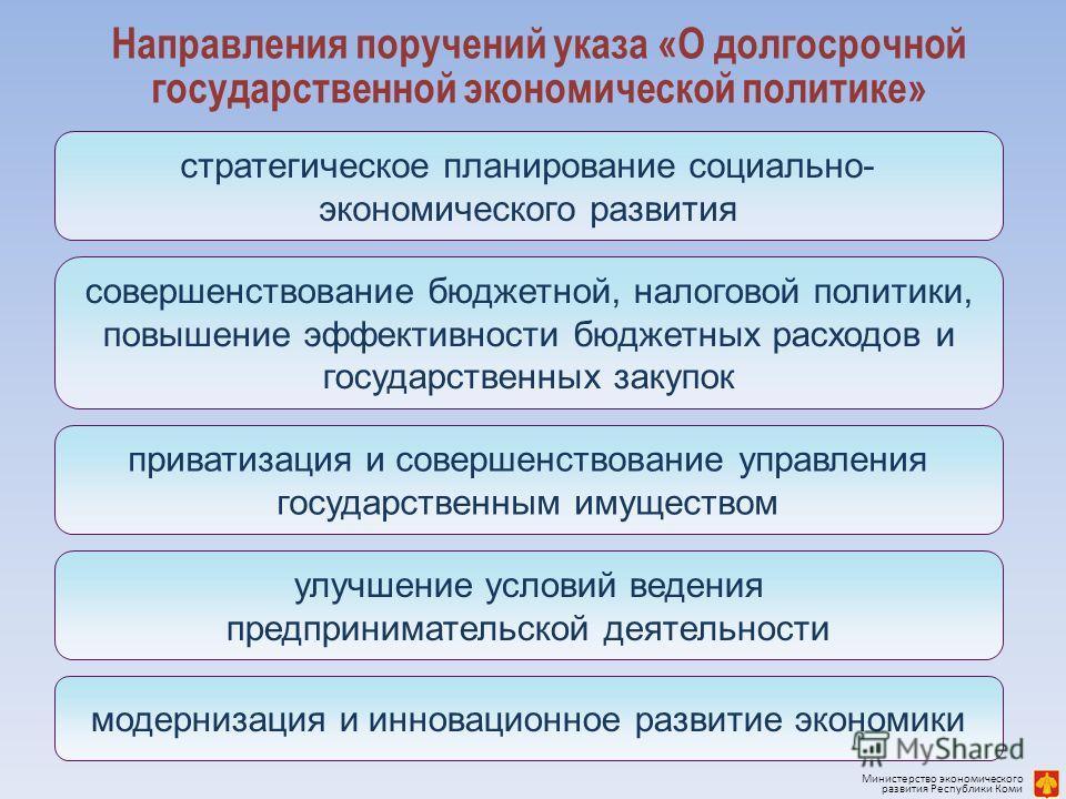 Направления поручений указа «О долгосрочной государственной экономической политике» стратегическое планирование социально- экономического развития совершенствование бюджетной, налоговой политики, повышение эффективности бюджетных расходов и государст