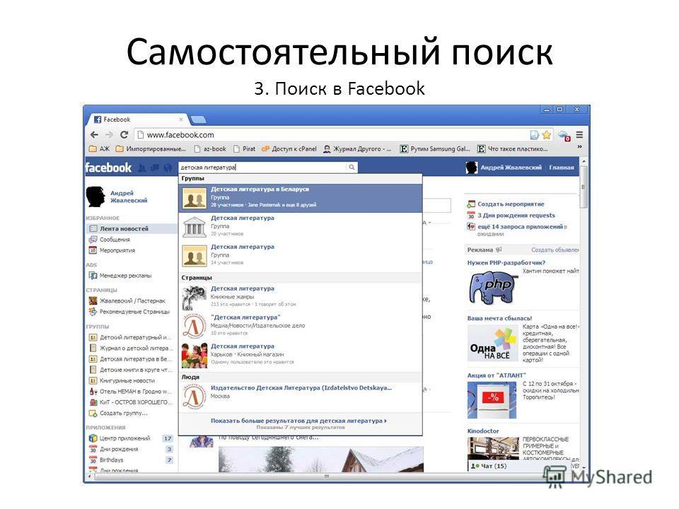 Самостоятельный поиск 3. Поиск в Facebook