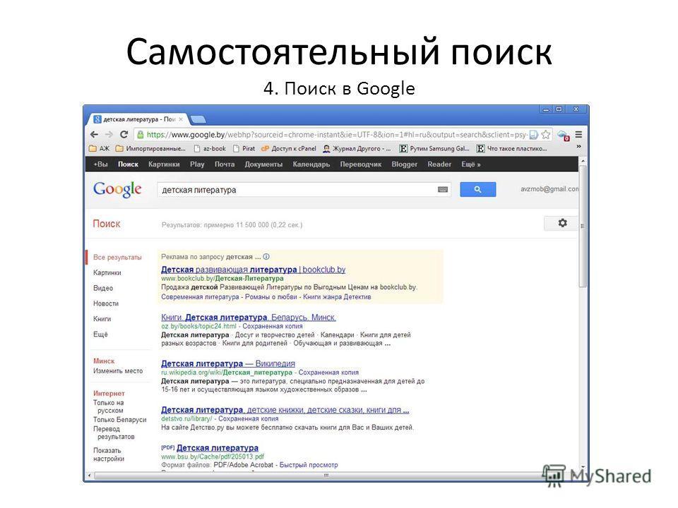 Самостоятельный поиск 4. Поиск в Google