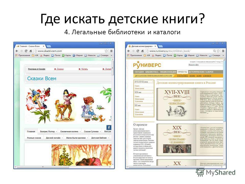 Где искать детские книги? 4. Легальные библиотеки и каталоги