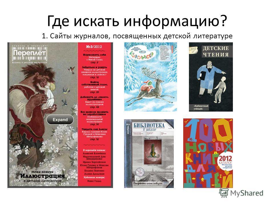 Где искать информацию? 1. Сайты журналов, посвященных детской литературе