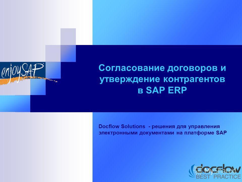 Согласование договоров и утверждение контрагентов в SAP ERP Docflow Solutions - решения для управления электронными документами на платформе SAP