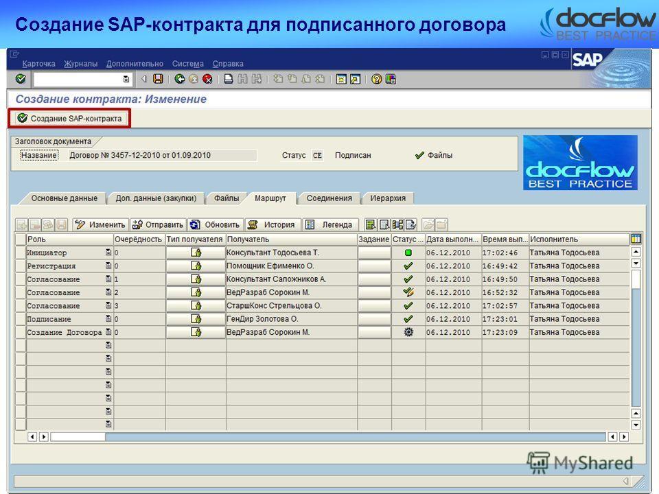 Создание SAP-контракта для подписанного договора