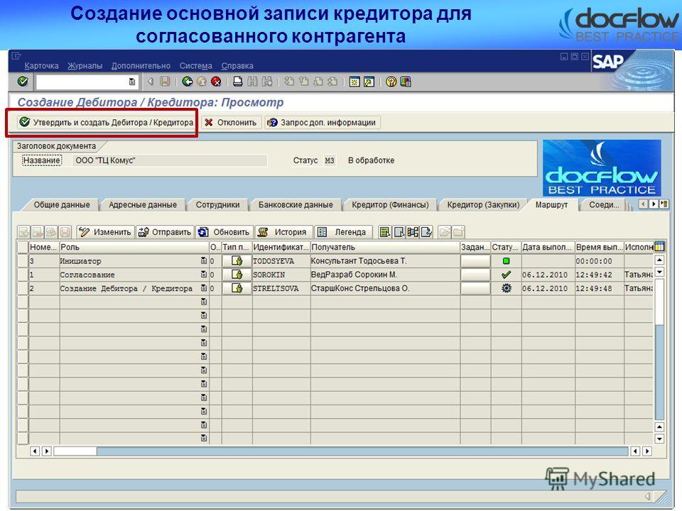 Создание основной записи кредитора для согласованного контрагента