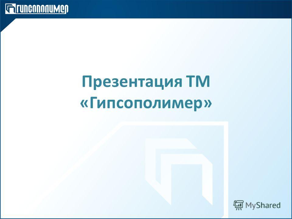 Презентация ТМ «Гипсополимер»