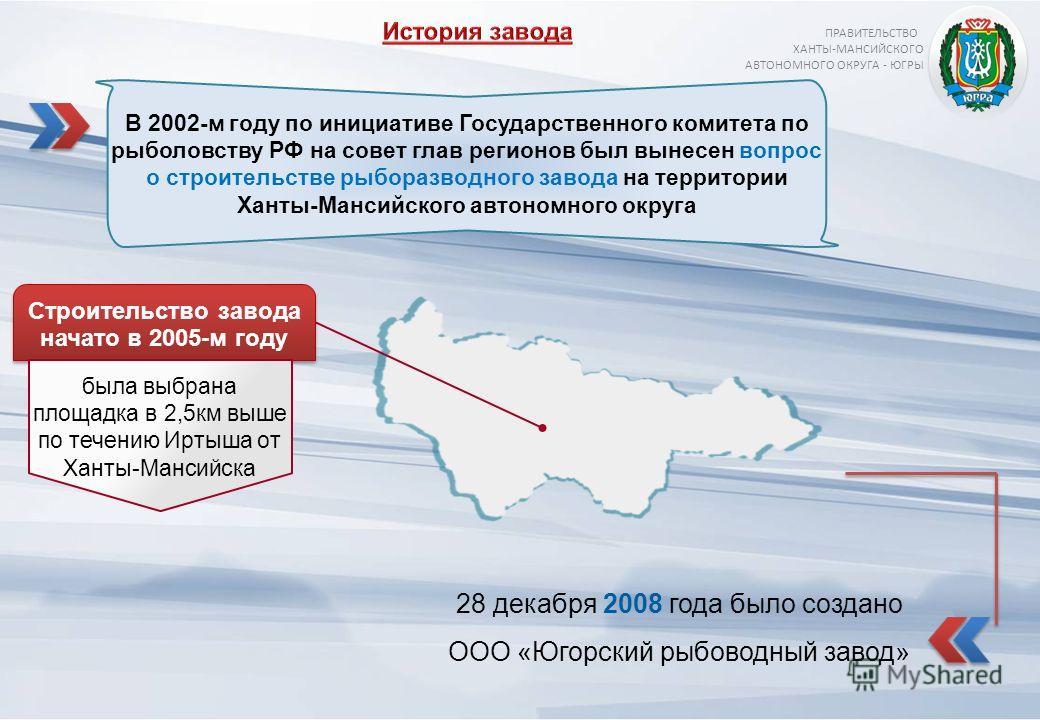 В 2002-м году по инициативе Государственного комитета по рыболовству РФ на совет глав регионов был вынесен вопрос о строительстве рыборазводного завода на территории Ханты-Мансийского автономного округа Строительство завода начато в 2005-м году была
