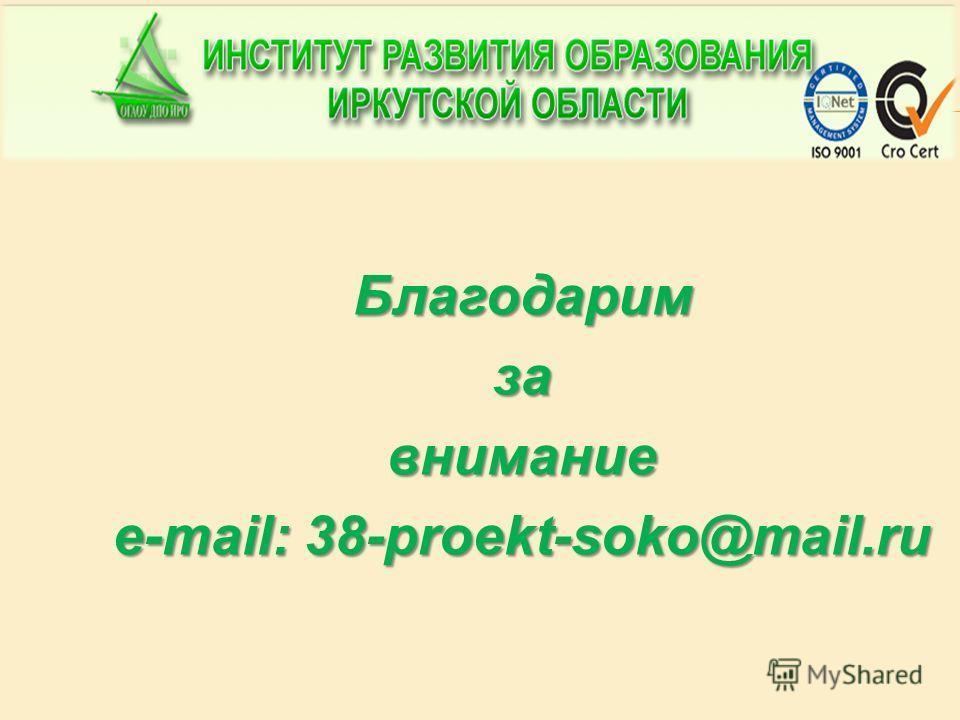 Благодаримзавнимание e-mail: 38-proekt-soko@mail.ru