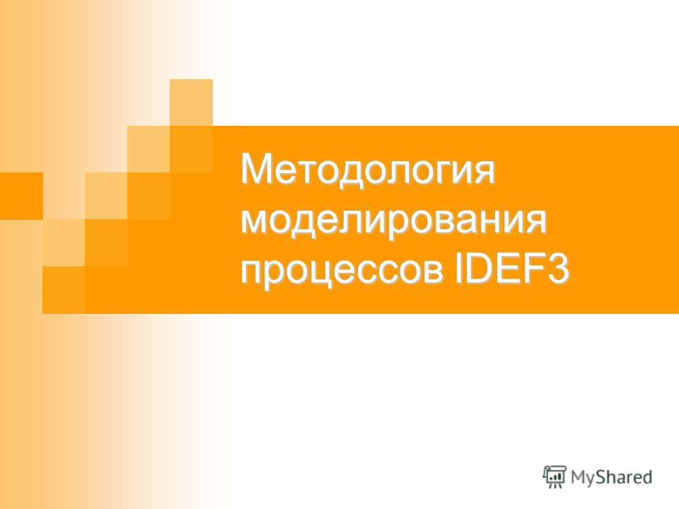 Методология моделирования процессов IDEF3