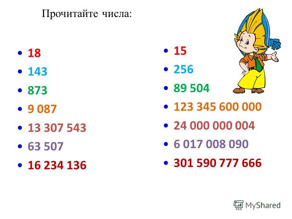 Прочитайте числа: 18 143 873 9 087 13 307 543 63 507 16 234 136 15 256 89 504 123 345 600 000 24 000 000 004 6 017 008 090 301 590 777 666
