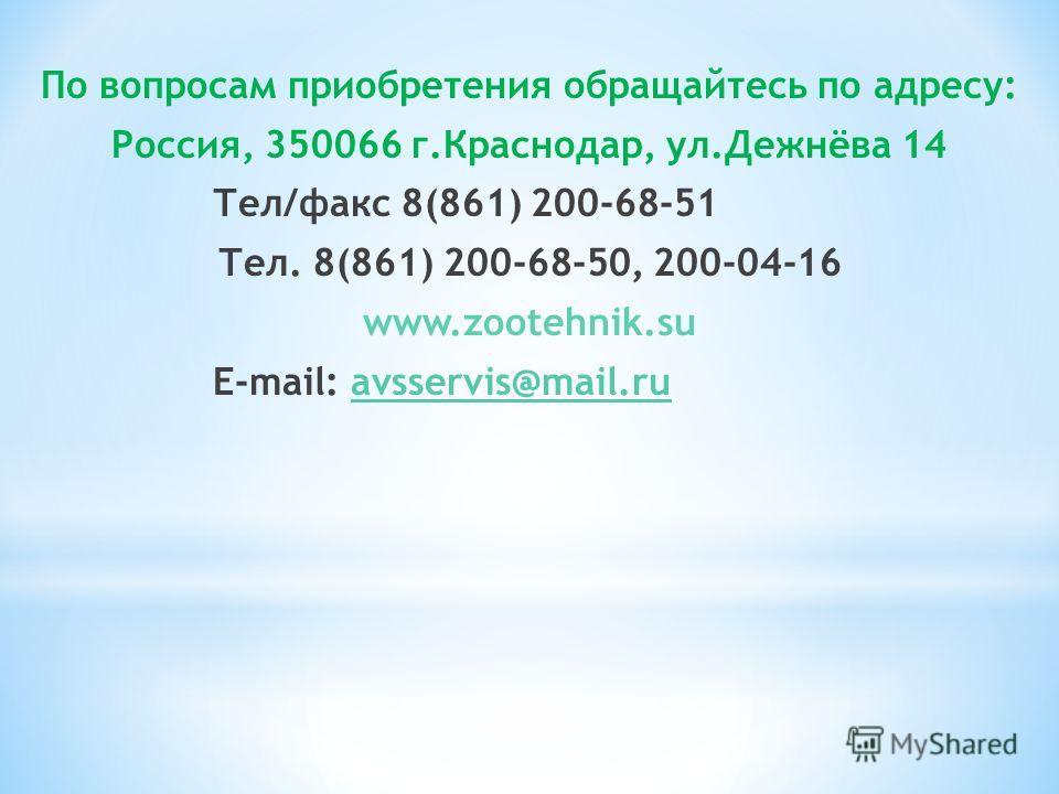 По вопросам приобретения обращайтесь по адресу: Россия, 350066 г.Краснодар, ул.Дежнёва 14 Тел/факс 8(861) 200-68-51 Тел. 8(861) 200-68-50, 200-04-16 www.zootehnik.su E-mail: avsservis@mail.ruavsservis@mail.ru