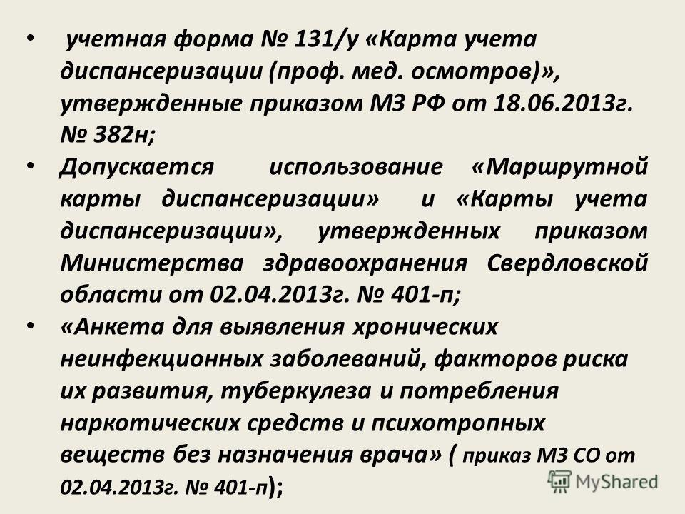 учетная форма 131/у «Карта учета диспансеризации (проф. мед. осмотров)», утвержденные приказом МЗ РФ от 18.06.2013г. 382н; Допускается использование «Маршрутной карты диспансеризации» и «Карты учета диспансеризации», утвержденных приказом Министерств