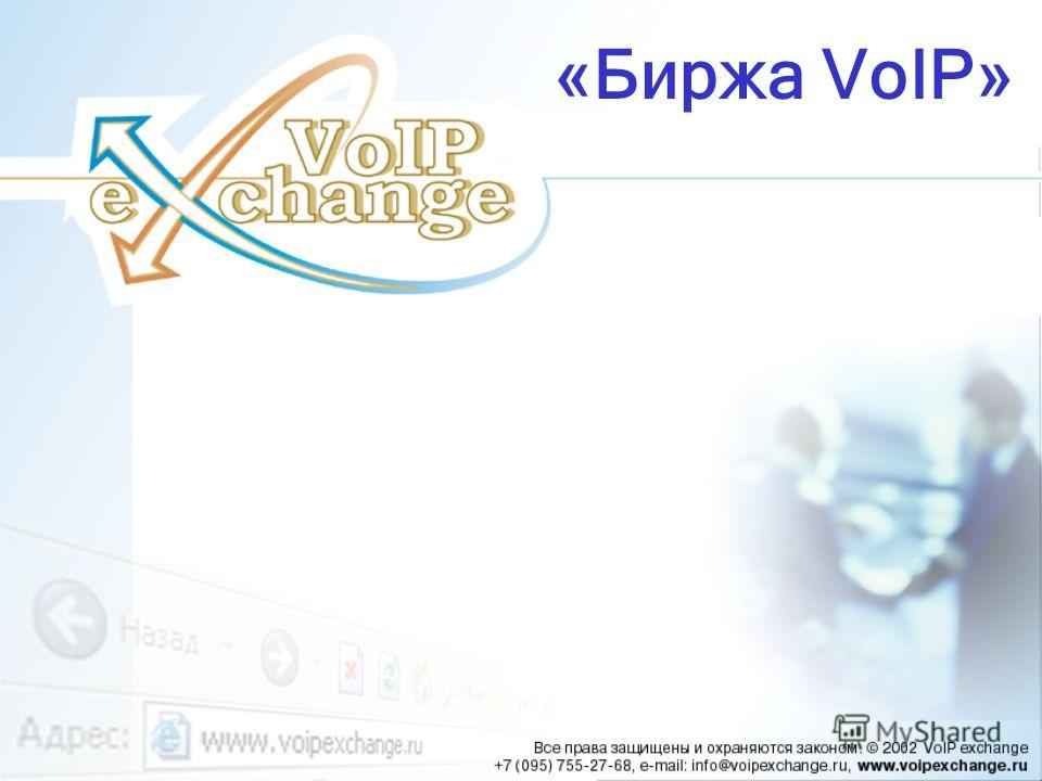 «Биржа VoIP»