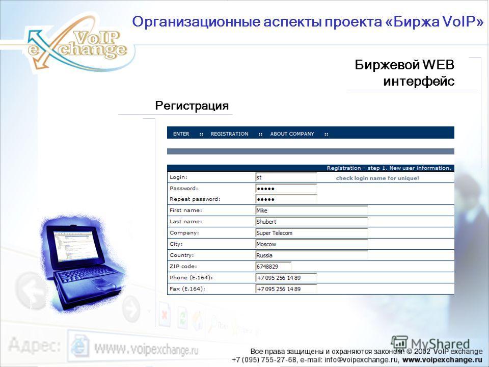Биржевой WEB интерфейс Регистрация Организационные аспекты проекта «Биржа VoIP»