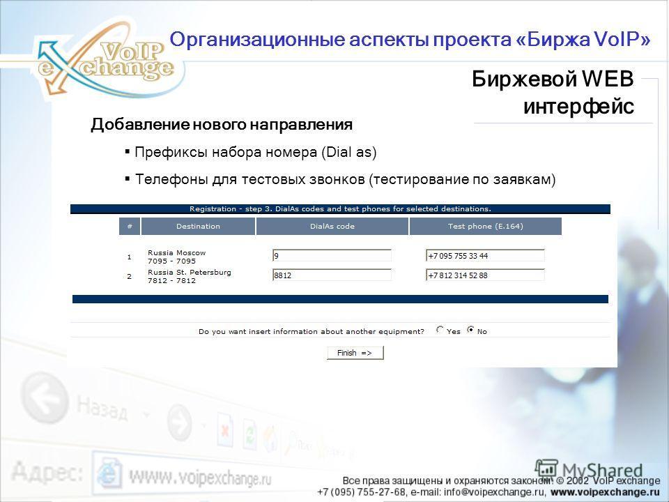 Добавление нового направления Префиксы набора номера (Dial аs) Телефоны для тестовых звонков (тестирование по заявкам) Организационные аспекты проекта «Биржа VoIP» Биржевой WEB интерфейс