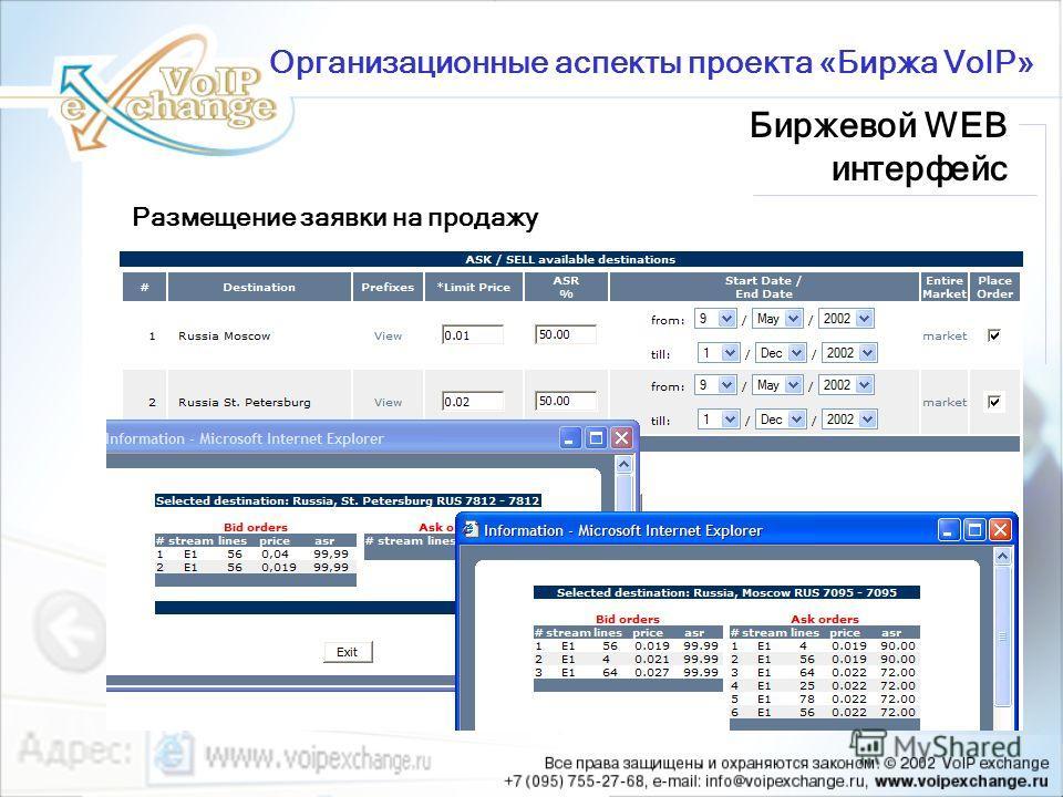 Размещение заявки на продажу Организационные аспекты проекта «Биржа VoIP»