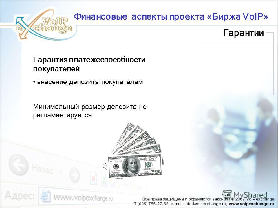 Гарантии Финансовые аспекты проекта «Биржа VoIP» Гарантия платежеспособности покупателей внесение депозита покупателем Минимальный размер депозита не регламентируется