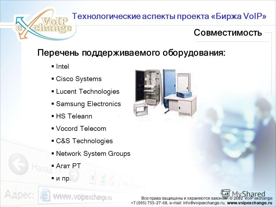 Перечень поддерживаемого оборудования: Intel Cisco Systems Lucent Technologies Samsung Electronics HS Teleann Vocord Telecom C&S Technologies Network System Groups Агат РТ и пр. Совместимость Технологические аспекты проекта «Биржа VoIP»