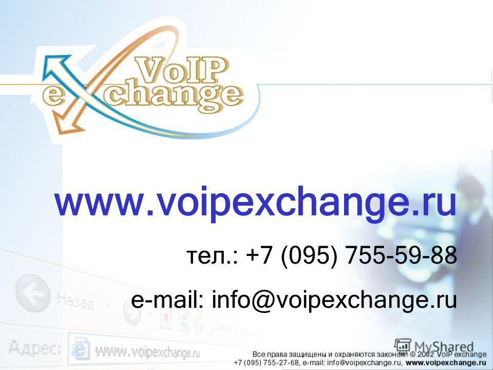 www.voipexchange.ru тел.: +7 (095) 755-59-88 e-mail: info@voipexchange.ru