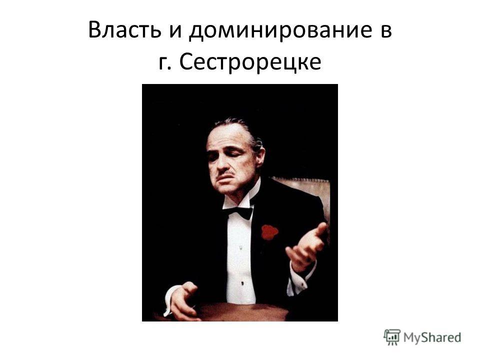 Власть и доминирование в г. Сестрорецке