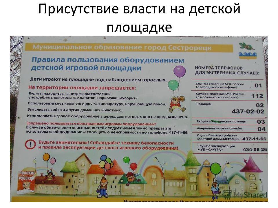 Присутствие власти на детской площадке