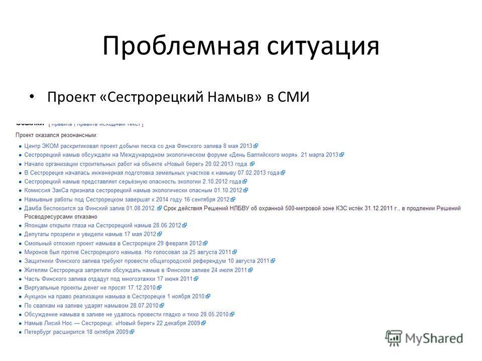 Проблемная ситуация Проект «Сестрорецкий Намыв» в СМИ
