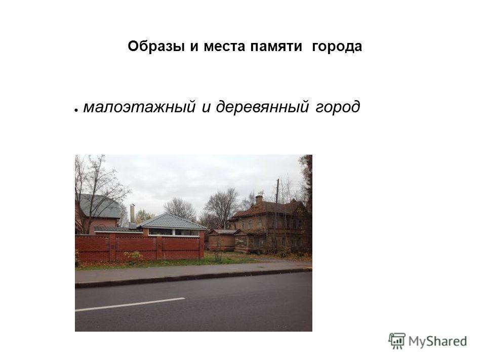 малоэтажный и деревянный город Образы и места памяти города