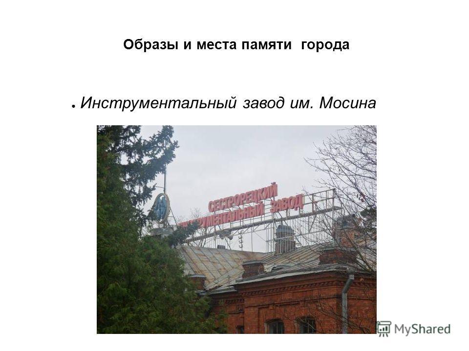 Инструментальный завод им. Мосина Образы и места памяти города